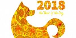Какво означава годината на кучето за вас