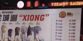 Китайски ресторант предлагал отстъпки въз основа размера на сутиена