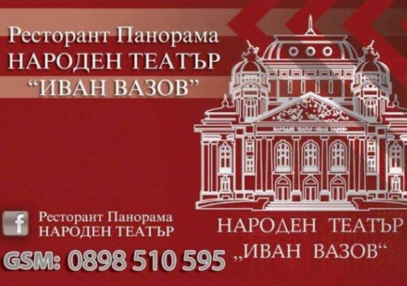 Страхотно място в центъра на София! Ресторант НАРОДЕН ТЕАТЪР ИВАН ВАЗОВ