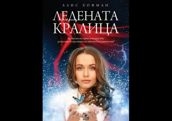 "Нова книга: ""Ледената кралица"" на Алис Хофман"