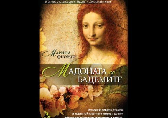 """Нова книга: """"Мадоната на бадемите"""" на Марина Фиорато"""