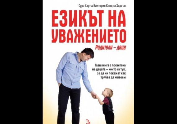 """Нова книга: """"Езикът на уважението"""""""