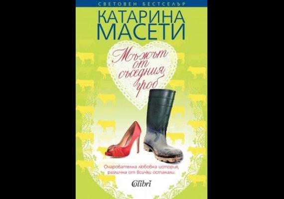 """Нова книга: """"Мъжът от съседния гроб"""" на Катарина Масети"""
