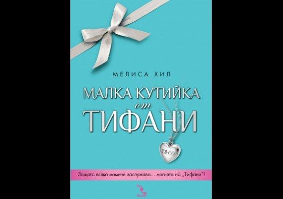 """Нова книга: """"Малка кутийка от """"Тифани"""" на Мелиса Хил"""