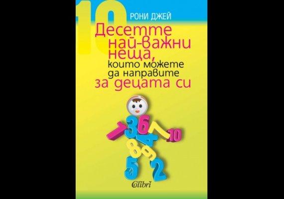 """Нова книга: """"Десетте най-важни неща, които можете да направите за децата си"""" на Рони Джей"""