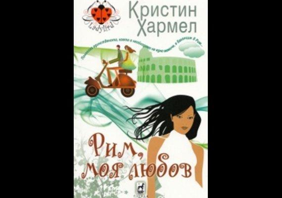 "Нови книги: ""Рим, моя любов"" на Кристин Хармел"