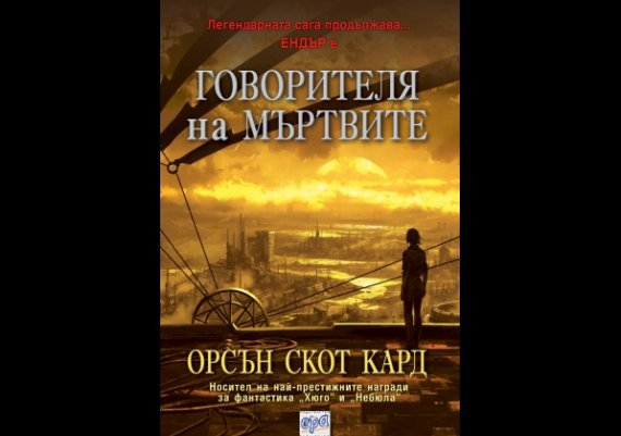 """Нова книга: """"Говорителя на мъртвите"""" на Орсън Скот Кард"""