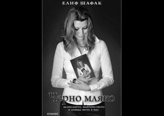 "Нови книги: ""Черно мляко"" на Елиф Шафак"