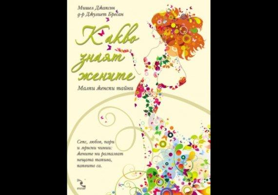 """Нови книги: """"Какво знаят жените.Малки женски тайни"""" на Мишел Джаксън и д-р Джулиет Бресан"""