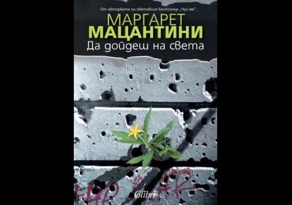 """Нова книга: """"Да дойдеш на света"""" на Маргарет Мацантини"""