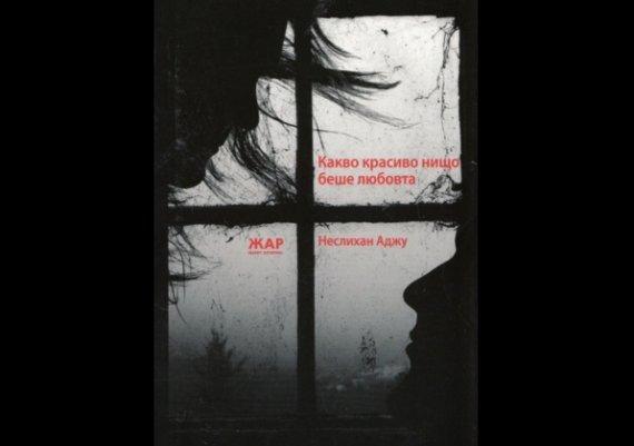 """Нови книги: """"Какво красиво нищо беше любовта"""" на Неслихан Аджу"""