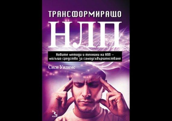 """Нови книги: """"Трансформиращо НПЛ"""" на Сиси Уилямс"""