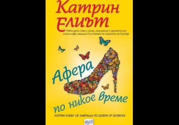 """Нова книга: """"Афера по никое време"""" на Катрин Елиът"""