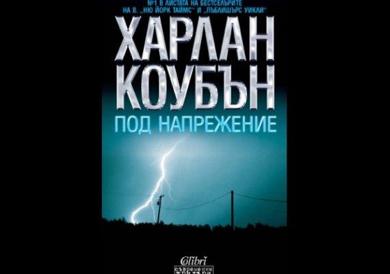 """Нова книга: """"Под напрежение"""" на Харлан Коубън"""
