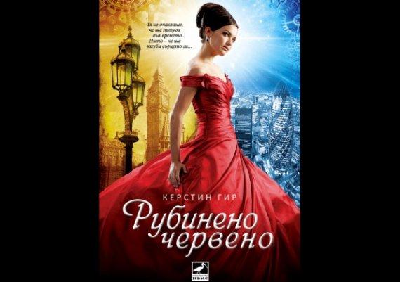"Нови книги: ""Рубинено червено"" на Керстин Гир"
