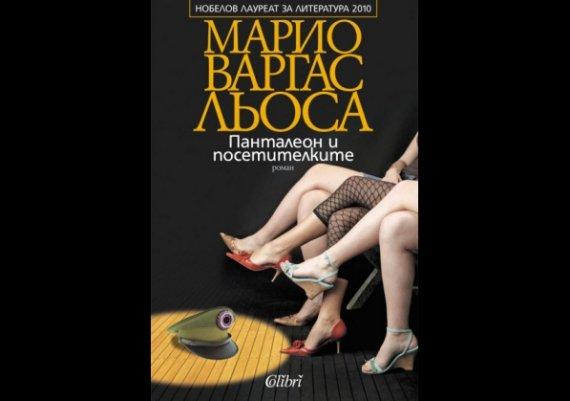 "Нови книги: ""Панталеон и посетителките"" на Марио Варгас Льоса"