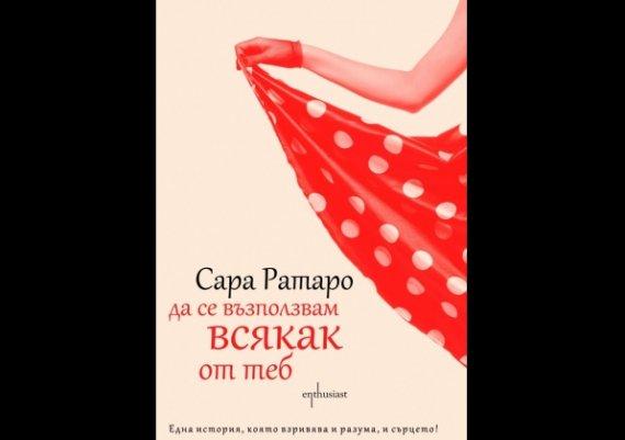 """Нови книги: """"Да се възползвам всякак от теб"""" на Сара Ратаро"""