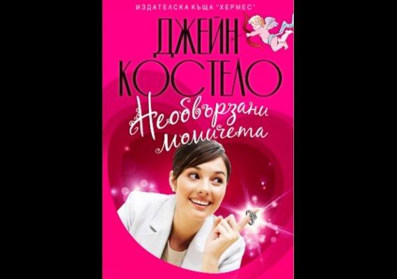 """Нови книги: """"Необвързани момичета"""" на Джейн Костело"""