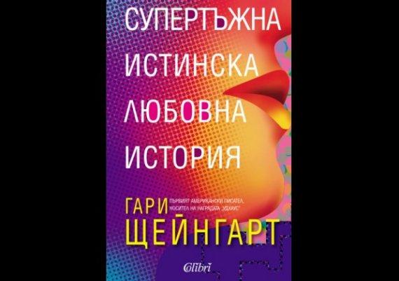 """Нови книги: """"Супертъжна истинска любовна история"""" на Гари Щейнгарт"""