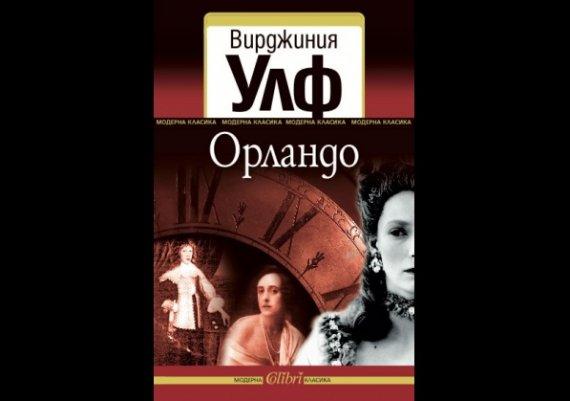 """Книги 2013: """"Орландо"""" на Bирджиния Улф"""
