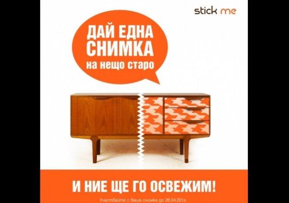 Как да освежите старите си мебели?