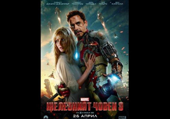 """""""Железният човек 3"""" - зрелище на 3D и IMAX 3D"""