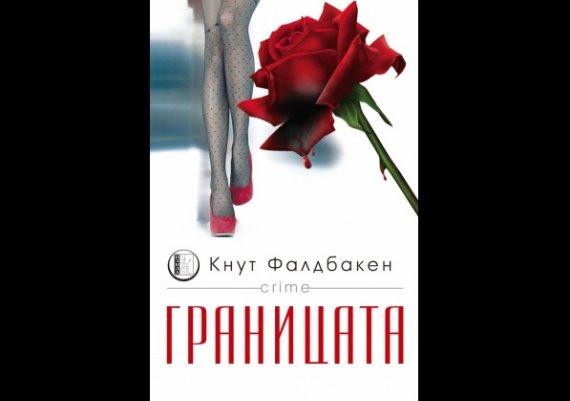 """Нови книги: """"Границата"""" на Кнут Фалдбакен"""