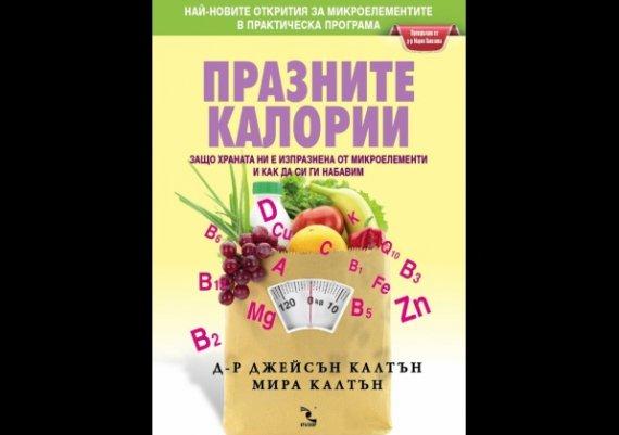 """Нови книги: """"Празните калории"""" на д-р Джейсън Калтън и Мира Калтън"""