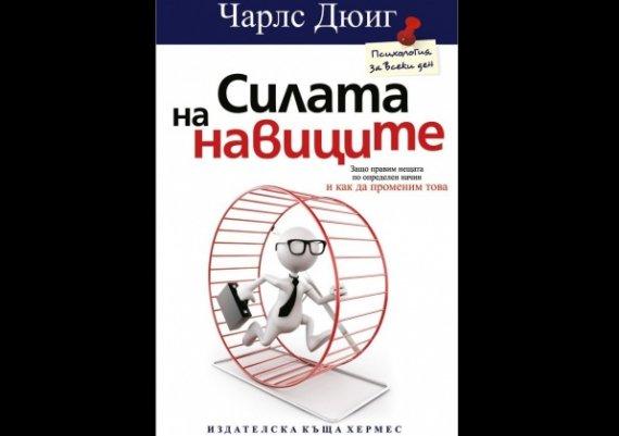 """Книги: """"Силата на навиците"""" на  Чарлс Дюиг"""