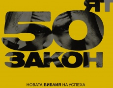 """""""50-ят закон"""" – история за успеха"""