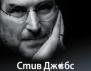 """""""iЛидерът Стив Джобс"""" на Джей Елиът и Уилям Саймън"""