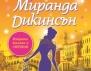 """""""Клуб на свободните мъже"""" на Миранда Дикинсън"""