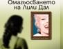 """""""Омагьосването на Лили Дал"""" на Сири Хуствет"""