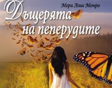 """""""Дъщерята на пеперудите"""" на Мери Алис Монро"""