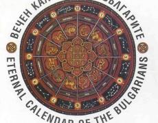 Кой е твоят прабългарски символ и какво разкрива той за теб?