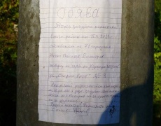 Обявата на един български дядо, която трогна целия Интернет