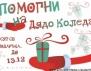 Помогни на Дядо Коледа, изпрати подарък на детенце!