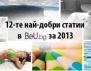 12-те най-добри статии в BeU.bg за 2013