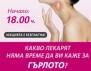 Безплатни лекции за проблемите на гърлото