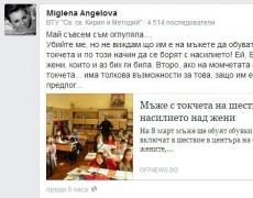 Г-жо Ангелова, Вас май малко са Ви били?!