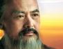 9 житейски урока от Конфуций