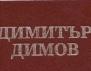 Думите на Димитър Димов, които трябва да се прочетат!