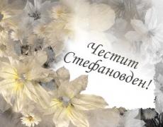 Стефан/Стефка – значение на името и описание на характера