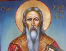 Почитаме Св.Харалампий