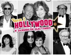 Холивуд! И заживели щастливо… (Част 2)