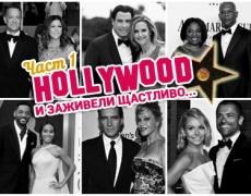 Холивуд! И заживели щастливо… (Част 1)