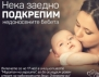 Да помогнем на недоносените бебета на България!