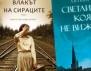 5-те топ книги за февруари