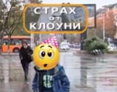 Клати ли се психиката на българина?(видео)