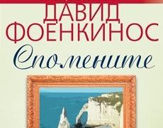 5-те топ книги за август